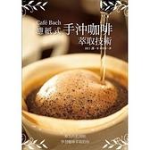 Cafe Bach濾紙式手沖咖啡萃取技術