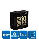 【綠蔭-免運】INTEL 盒裝Core i9-9980XE