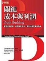 二手書博民逛書店 《關鍵成本與利潤》 R2Y ISBN:9574937623│培瑞.盧迪