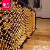 童舟 樓梯安全網防護網3米防護網   遇見生活