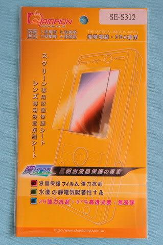 手機螢幕保護貼 SonyEricsson S312 亮面