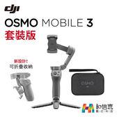 【和信嘉】DJI OSMO MOBILE 3 手機雲台 套裝版 (附腳架與收納包) 可收折 台灣公司貨