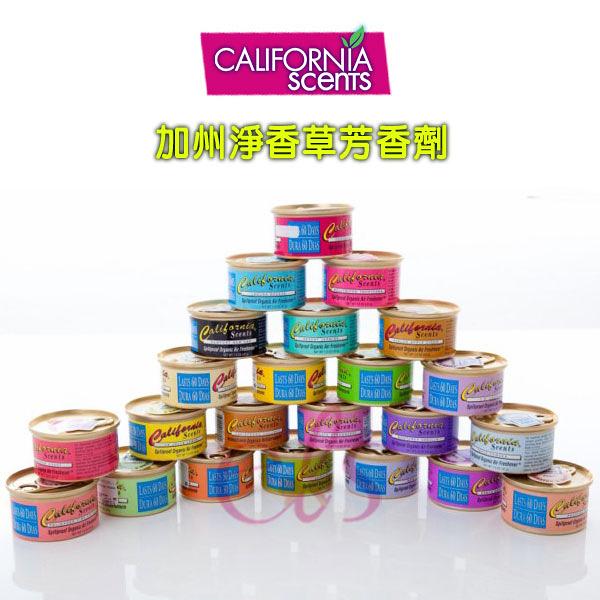 California Scents 加州淨香草 芳香劑 多款供選 艾莉莎ELS