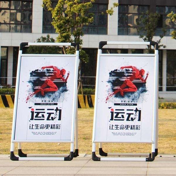 廣告牌展示牌鋁合金kt板展架立式落地式展板宣傳展示架海報架立牌  ATF  全館鉅惠