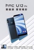 HTC U12 LIFE 6G/128G(空機) 全新未拆封 原廠公司貨U12+ U11+ 小米紅米 RENO