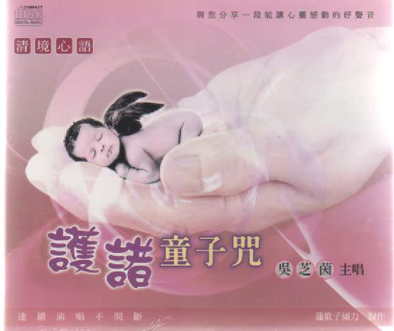 清境心語 護諸童子咒 CD (購潮8)