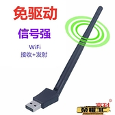 無線網卡 免驅動USB無線網卡臺式機筆記本電腦主機WiFi信號接收器發射  【新品】【99免運】