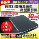 大毛生活館--【CHICHIAU】Full HD 1080P 長效行動電源造型微型針孔攝影機 (含32GB記憶卡)