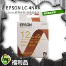 福利品 EPSON LC-4NKK 12mm 緞帶系列 原廠標籤帶
