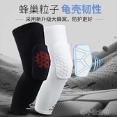 籃球蜂窩防撞護膝男專業薄款半月板加長防護腿女運動護  遇見初請