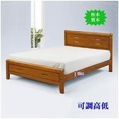 【水晶晶家具/傢俱首選】CX1199-1瑪亞5呎松木實木可調高低雙人床(不含床墊)