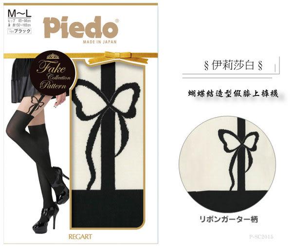 日本製-蝴蝶結造型假膝上褲襪(P-SC2015)