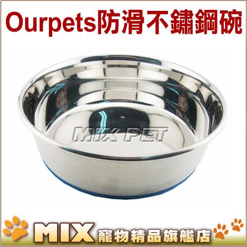 ◆MIX米克斯◆美國Ourpets【OR-0204 (4108) 防滑鏡面不鏽鋼碗 L號 】犬用白鐵碗.防止細菌附著滋生