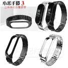 【三珠錶帶/贈保貼】小米手環 3 卡扣式錶環/替換帶/MIUI 運動手環/手錶/Mi Band 3-ZW
