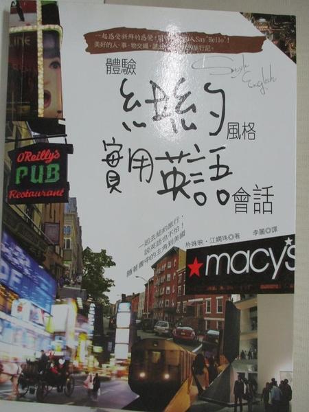 【書寶二手書T4/語言學習_HUT】體驗紐約風格實用英語會話_樸姝映