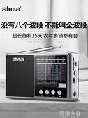 收音機 ahma011 老式收音機老人充電式半導體全波段老年廣播便攜式調頻 阿薩布魯