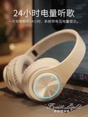 藍芽耳機頭戴式無線炫酷發光運動跑步音樂高音質【果果新品】