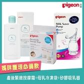 【南紡購物中心】日本《Pigeon 貝親》矽膠吸乳器+母乳冷凍袋+產後緊緻按摩霜