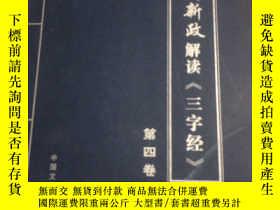 二手書博民逛書店罕見周新政解讀《三字經》第四卷Y189461 周新政 中國文史出