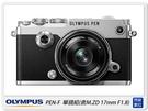 登錄送郵政禮券~Olympus PEN-F+17mm F1.8(PENF,公司貨)