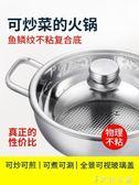 加厚不銹鋼火鍋鍋煮面鍋煲湯鍋具韓式家用多功能電磁爐通用YYP 伊鞋本鋪