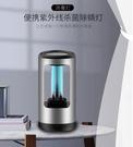 消毒燈 UVC紫外線殺菌消毒燈 臭氧 除螨滅菌燈 便攜式消毒燈(含臭氧)