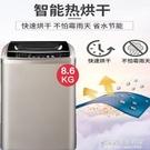 洗衣機 洗衣機全自動家用小型9kg大容量波輪宿舍洗脫一體熱烘干 每日下殺NMS