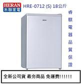 [HERAN 禾聯]70公升 單門小冰箱 HRE-0712 含運費 ♧下單前先確認是否有貨