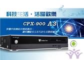 金嗓 Golden Voice CPX-900A3 智慧點歌機(伴唱機)