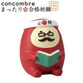 Hamee 日本 DECOLE concombre 合格必勝 療癒公仔擺飾 (讀書達摩) 586-927833