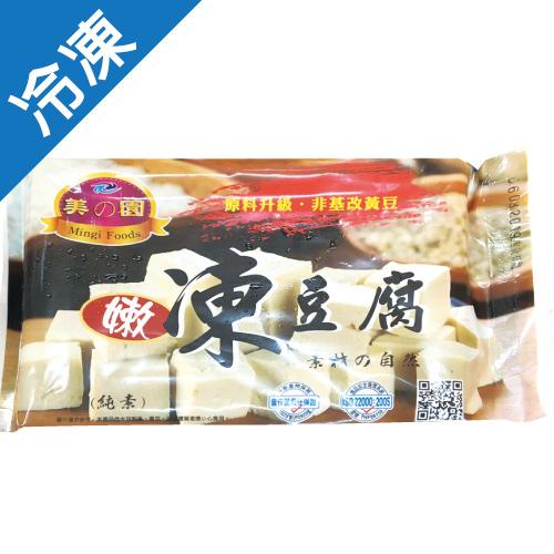 明宜凍豆腐300g±5%/ 包【愛買冷凍】