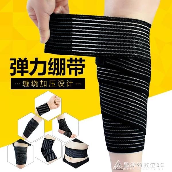 彈力繃帶自粘護腕護踝護肘跑步訓練護膝運動纏繞加壓護腿護腰男女 交換禮物