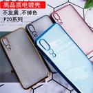 88柑仔店~華為P20 Pro手機殼電鍍硅膠套 P20lite透明防摔殼保護套全包軟殼