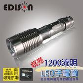 【樂悠悠生活館】EDISON愛迪生1200流明超白光LED手電筒 照明燈 救難燈 工作燈 攜帶型 (EDS-G616)