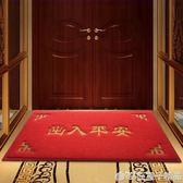 進門地墊絲圈門墊地毯入戶大門口廳歡迎光臨出入平安家用腳墊定制igo   橙子精品