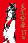 火鳳燎原 珍藏版(17)(首刷附錄版)