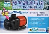 {家事達} MA-  靜音 變頻調速馬達-9000L/H   特價 水龜-沉馬-抽水  抽水馬達 抽水機
