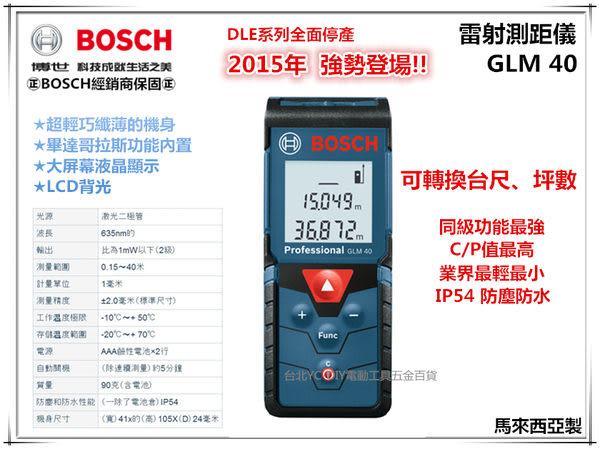 【台北益昌】可轉換台尺 坪數 BOSCH 博世 GLM40 GLM 40 雷射測距儀 非 DLE40 GLM7000
