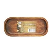 橘之屋 日式原木餐盤-小(18*8*2cm)【愛買】