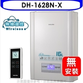(無安裝)櫻花【DH-1628N-X】16L強制排氣熱水器天然氣