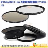 STC 濾鏡接環組含105mm UV ND64 減光鏡 公司貨 Panasonic 7-14mm 7-14專用