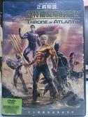 影音專賣店-B30-115-正版DVD【正義聯盟-亞特蘭提斯的王位】-卡通動畫