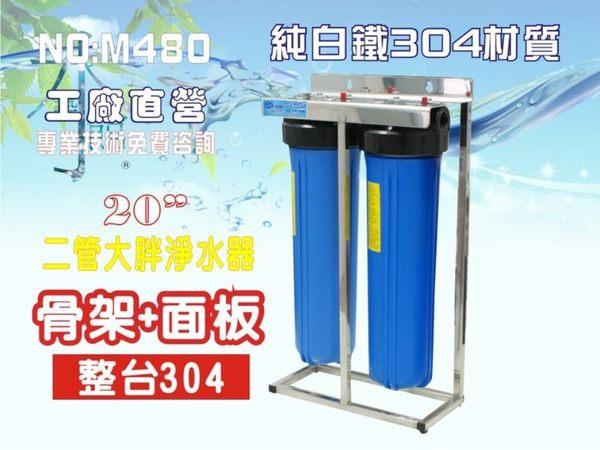 """【龍門淨水】20""""大胖二管腳架白鐵濾殼組淨水器 水塔過濾器 .地下水(貨號M480)"""
