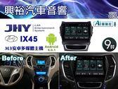 【JHY】14~18年Hyundai IX45專用9吋螢幕M3系列安卓多媒體主機*雙聲控+藍芽+導航+安卓