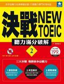 (二手書)決戰New TOEIC 聽力滿分破解 (2)