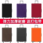 行李箱罩 行李箱保護套旅行箱套拉桿箱皮箱子罩20/24/28/30寸加厚耐磨 莎拉嘿呦
