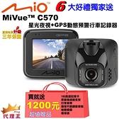 【6大好禮獨家送】MIO MiVue C570 Sony星光級感光元件 GPS行車記錄器-三年保固