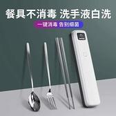紫外線餐具消毒盒 筷子刀叉便攜式殺菌收納盒可烘干牙刷消毒盒 快速出貨
