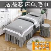 美容床罩 歐式美容床罩四件套簡約按摩美體美容院專用床罩床單定做特價 薇薇MKS