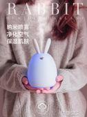 加濕器 萌寵加濕器usb家用靜音臥室孕婦嬰兒卡通可愛少女送禮物創意迷你小型空氣噴霧補水